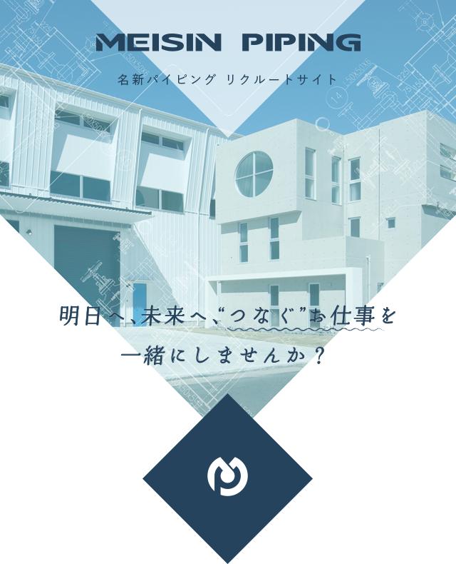 配管・製缶の愛知県名古屋市の「名新パイピング株式会社」求人・採用情報
